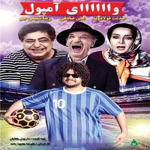دانلود فیلم ایرانی وااای آمپول