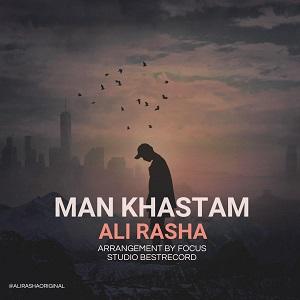 دانلود آهنگ جدید علی راشا به نام من خستم