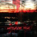 دانلود آلبوم جدید بی بند به نام عوارض جانبی