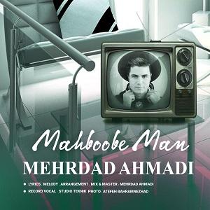 دانلود آهنگ جدید مهرداد احمدی به نام محبوب من
