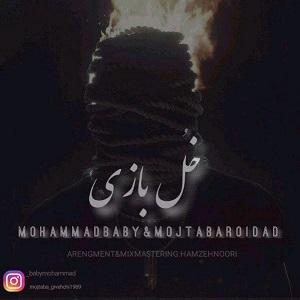 دانلود آهنگ جدید محمد بیبی و مجتبی رویداد به نام رویداد