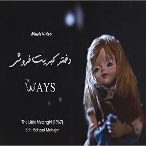 دانلود موزیک ویدیو جدید د ویز به نام دختر کبریت فروش