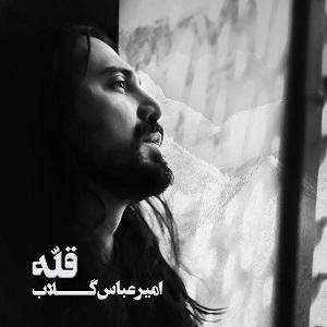دانلود آهنگ جدید امیر عباس گلاب به نام قله