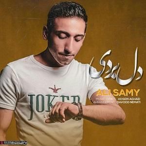 دانلود آهنگ جدید علی سامی به نام دل بردی