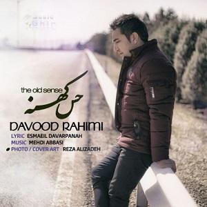دانلود آهنگ جدید داوود رحیمی به نام حس کهنه