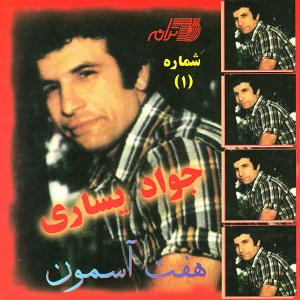 دانلود آهنگ قدیمی و زیبا جواد یساری به نام قصه مرد منتظر