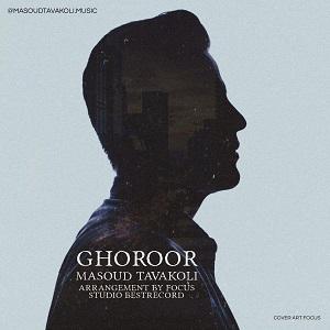دانلود آهنگ جدید مسعود توکلی به نام غرور