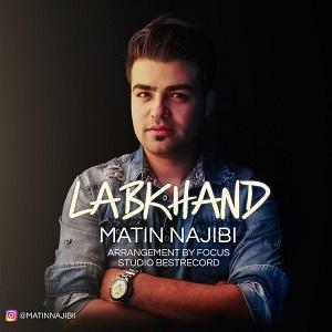 دانلود آهنگ جدید متین نجیبی به نام لبخند