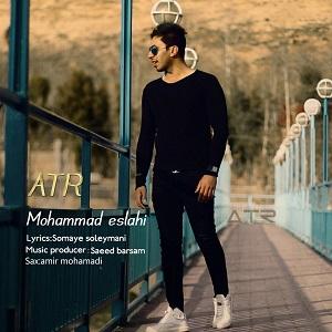 دانلود آهنگ جدید محمد اصلاحی به نام عطر