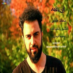 دانلود آهنگ جدید محمد خلیلی به نام این حقمه