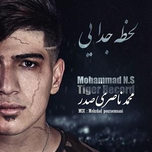 دانلود آهنگ جدید محمد ان اس به نام لحظه جدایی