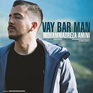 دانلود آهنگ جدید محمد رضا امینی به نام وای بر من
