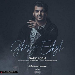 دانلود آهنگ جدید سعید عجم به نام قصه ی عشق