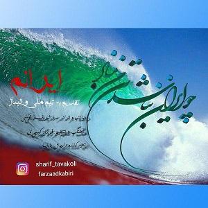 دانلود آهنگ جدید شریف توکلی به نام ایرانم