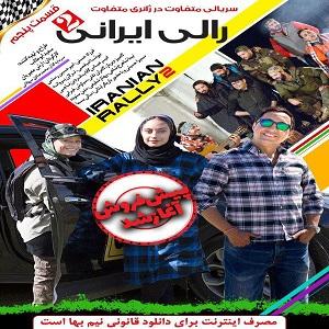 دانلود قسمت پنجم سریال رالی ایرانی ۲
