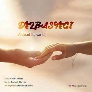 دانلود آهنگ جدید احمد کلوندی بنام دلبستگی