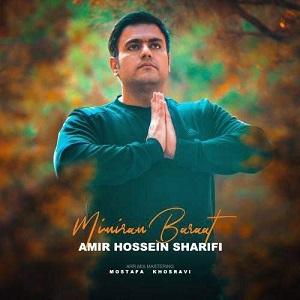 دانلود آهنگ جدید امیر حسین شریفی به نام میمیرم برات (ورژن جدید)