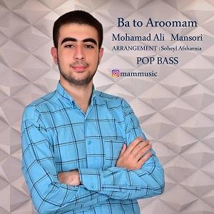 دانلود آهنگ جديد محمد علی منصوری به نام با تو آرومم