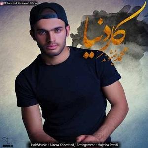 دانلود آهنگ جدید محمد خیشوند به نام کار دنیا