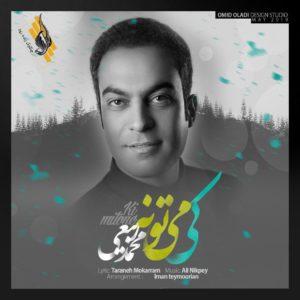 دانلود آهنگ جدید محمد ربیعی به نام کی میتونه