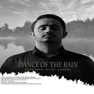 دانلود آهنگ جدید محمدرضا اژدری به نام رقص باران