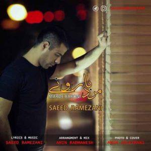 دانلود آهنگ جدید سعید رمضانی به نام مرد بارونی
