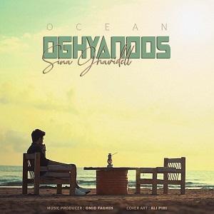 دانلود آهنگ جديد سینا قویدل به نام اقیانوس