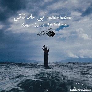 دانلود آهنگ جدید یاسین سپهری به نام بی ملاقاتی