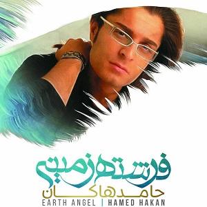 دانلود آلبوم جدید حامد هاکان به نام فرشته زمینی