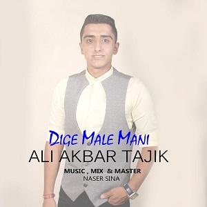 دانلود آهنگ جدید علی اکبر تاجیک به نام دیگه مال منی