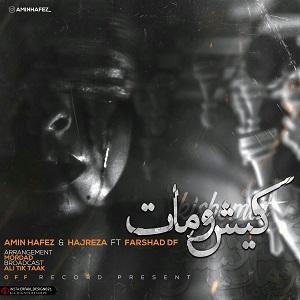 دانلود آهنگ جدید امین حافظ و حاج رضا و فرشاد دی اف به نام کیش و مات