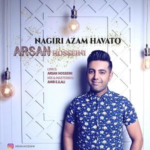 دانلود آهنگ جديد اَرسان حسینی به نام نگیری ازم هواتو