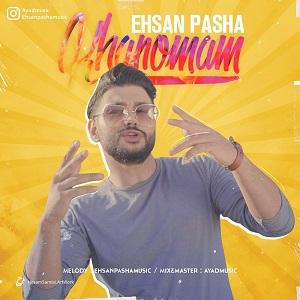 دانلود آهنگ جدید احسان پاشا به نام خانومم