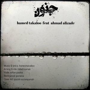 دانلود آهنگ جدید حامد تکلو و احمد علیزاده به نام جنون