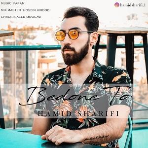 دانلود آهنگ جدید حمید شریفی به نام بدون تو