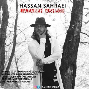 دانلود آهنگ جدید حسن صحرایی به نام جذاب عاشق