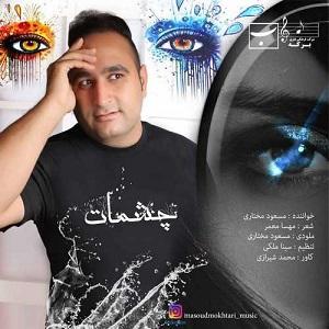 دانلود آهنگ جدید مسعود مختاری به نام چشمات