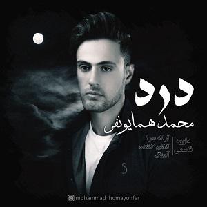 دانلود آهنگ جدید محمد همایونفر به نام درد