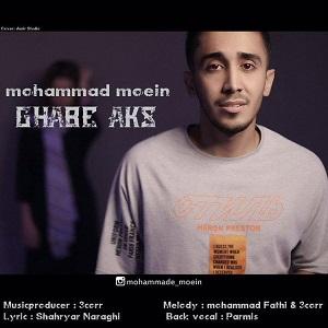 دانلود آهنگ جدید محمد معین به نام قاب عکس