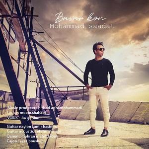 دانلود آهنگ جدید محمد سعادت به نام باور کن