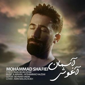 دانلود آهنگ جدید محمد شفیعی به نام آغوش آسمان