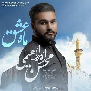 دانلود آهنگ جدید محسن ابراهیمی به نام ماه عشق