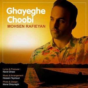 دانلود آهنگ جدید محسن رفیعیان به نام قایق چوبی