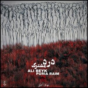 دانلود آهنگ جدید علی بیک و پوریا رايم به نام درد مشترک
