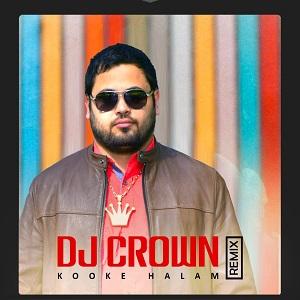 دانلود ریمیکس جدید آهنگ کوکه حالم سینا درخشنده توسط Dj Crown