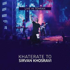 دانلود آهنگ اجرای زنده سیروان خسروی به نام خاطرات تو ( کنسرت تهران )