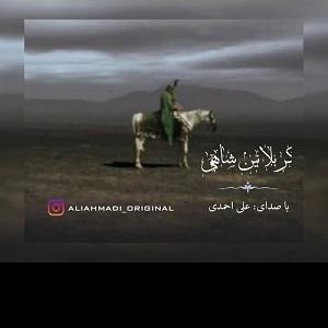 دانلود آهنگ جدید علی احمدی به نام کربلانین شاهی