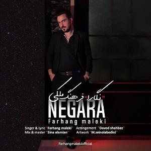 دانلود آهنگ جدید فرهنگ ملکی به نام نگارا
