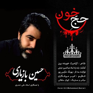 دانلود آهنگ جديد حسین بازیاری به نام حج خون