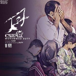 دانلود آهنگ جدید محمد دیوتی به نام چرک